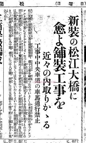 ⑨040915新装松江大橋舗装