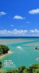 屋慶名海峡,壁紙,iphone,沖縄,青い海