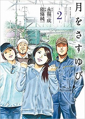tsukiwo02.jpg