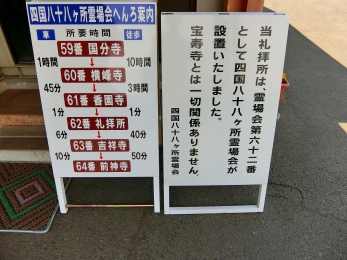 2018_Shikoku88Henro521.jpg