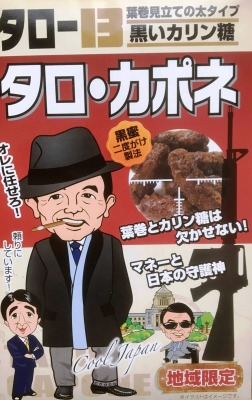 黒いカリン糖 タロ・カポネ