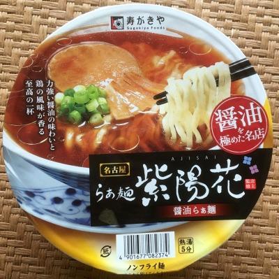 寿がきや らぁ麺紫陽花 醤油らぁ麺