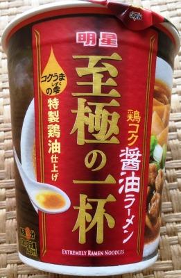 明星 至極の一杯 鶏コク醤油ラーメン