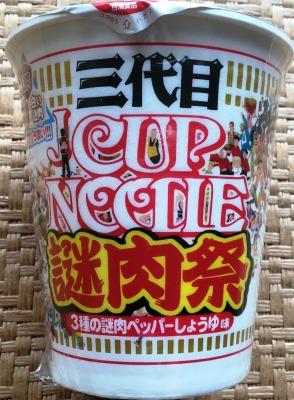 日清 カップヌードル ビッグ 三代目謎肉祭