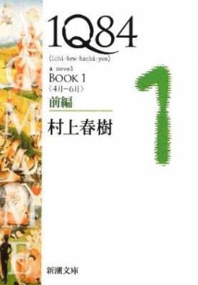 1Q84(いちきゅうはちよん)