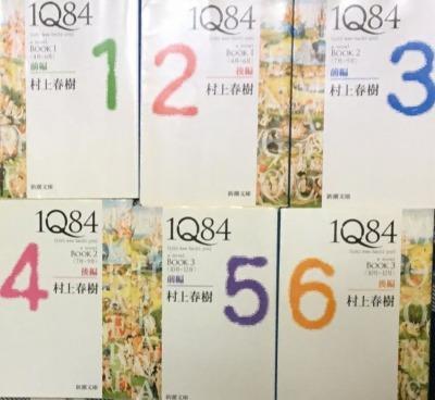 1Q84(いちきゅうはちよん) 村上春樹