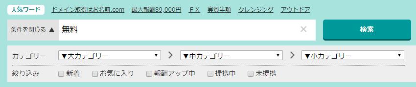 A8.net セルフバック 無料