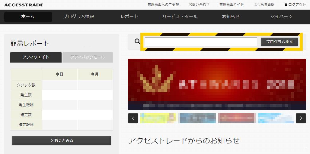 アクセストレード 管理画面ホーム プログラム検索