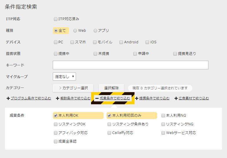 アクセストレード 条件指定検索 本人利用
