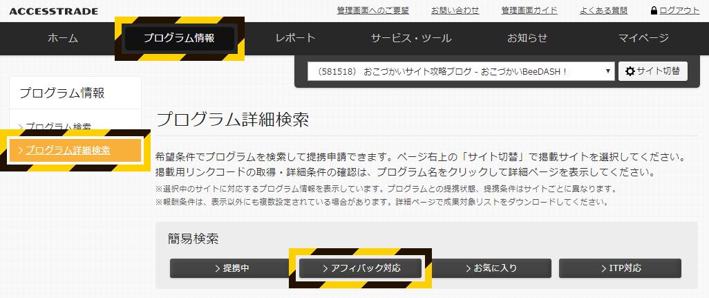 アクセストレード プログラム詳細検索 アフィバック対応