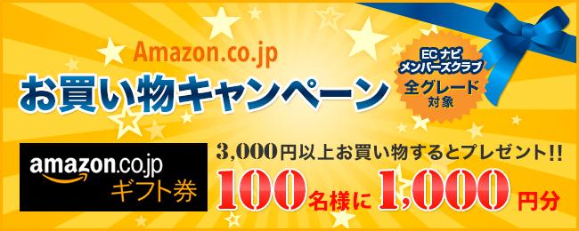 ECナビ amazonお買い物キャンペーン