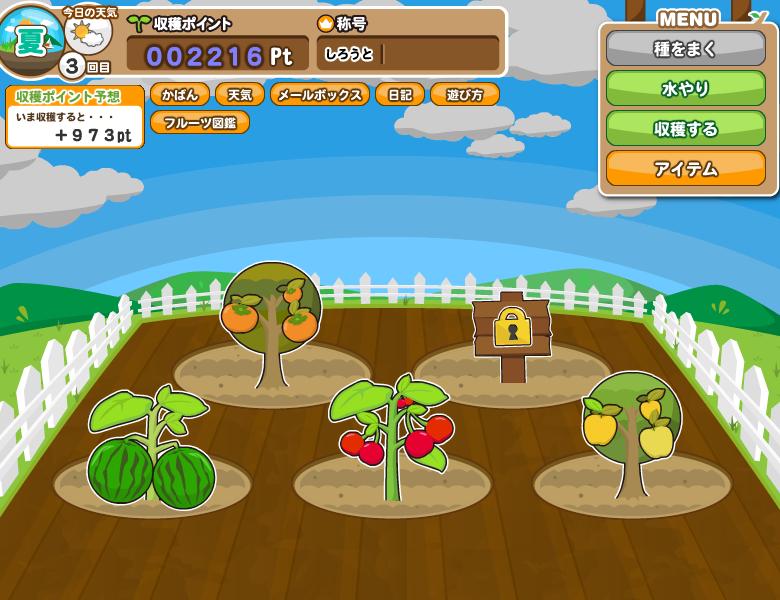 GetMoney! みんなのフルーツ農場生活