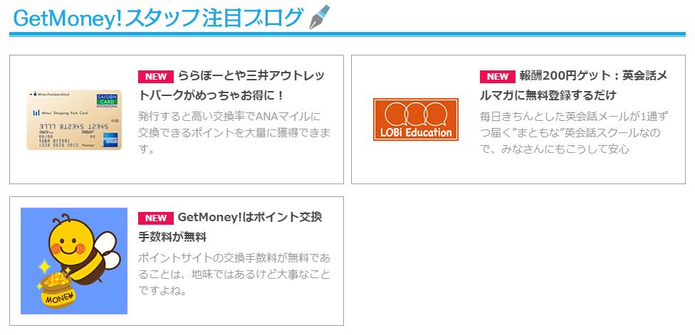 GetMoney! スタッフ注目ブログ