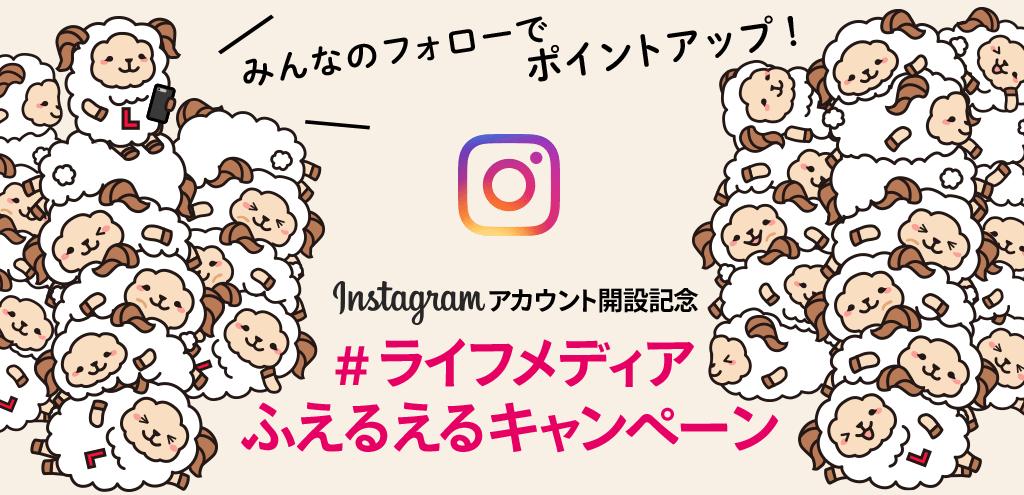 ライフメディア Instagramアカウント開設記念
