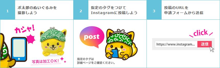 ポイントインカム Instagram投稿キャンペーン ポ太郎ぬいぐるみ