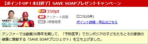 SAVE SOAPプレゼントキャンペーン