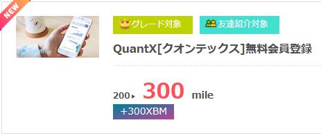 QuantX
