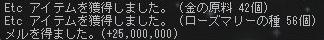 25mメル