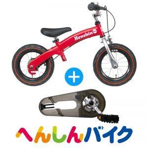 変身バイク3