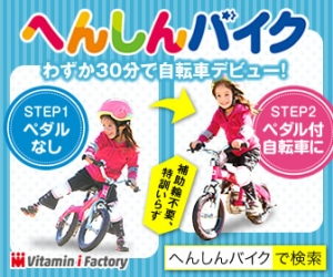 変身バイク2