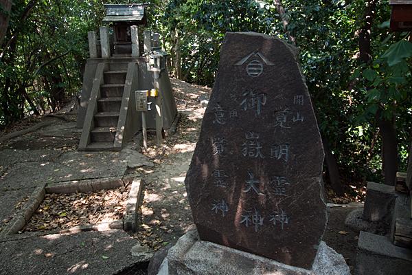 東茶屋神明社霊神碑
