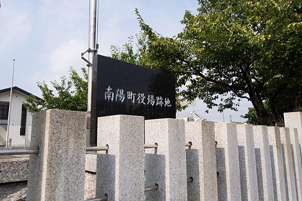 南陽神社役場跡石碑