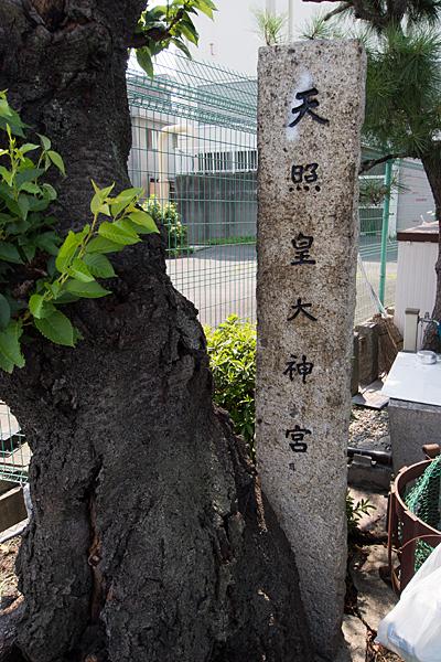 天照皇大神宮・天王社社号標