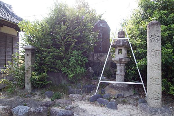 茶屋後神明社御即位祈念碑