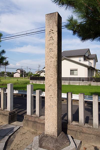 西福田5神明社古い社号標
