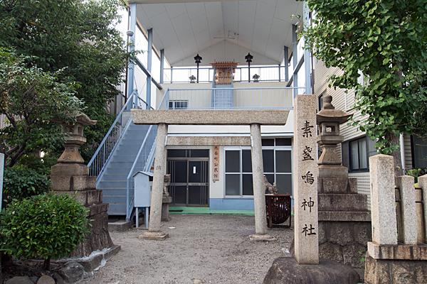 九番町素盞嗚神社