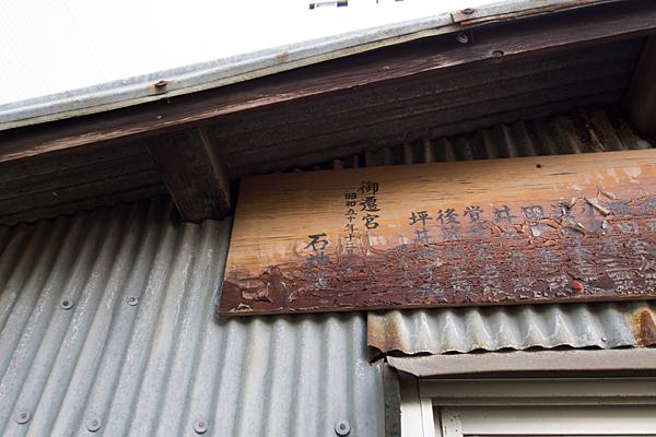 石神社八幡社合殿昭和50年遷宮