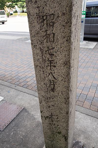 石神社八幡社合殿社号標裏
