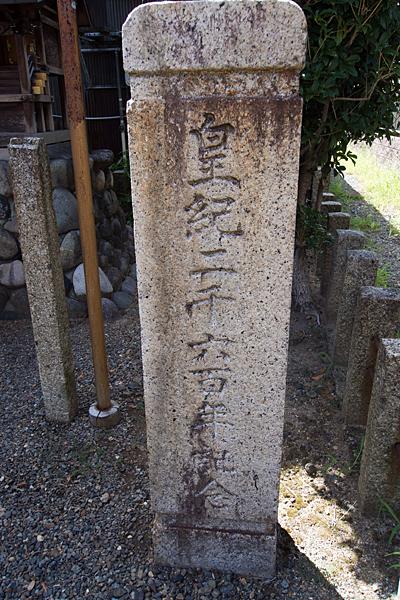 御器所1不明社皇紀二千六百年
