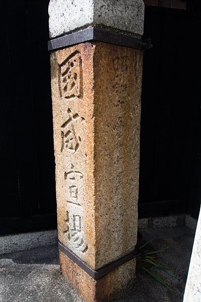 北山八幡社国威宣揚碑