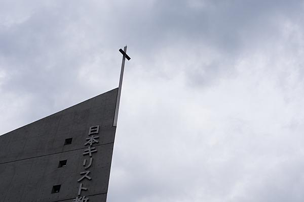 日本キリスト教の十字架