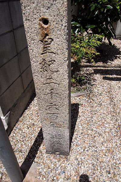 若宮町若宮社皇紀二千六百年碑