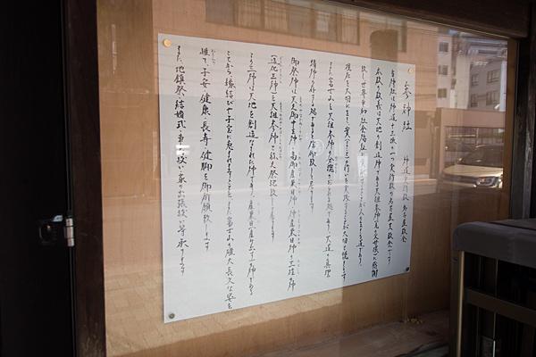 参神社教義