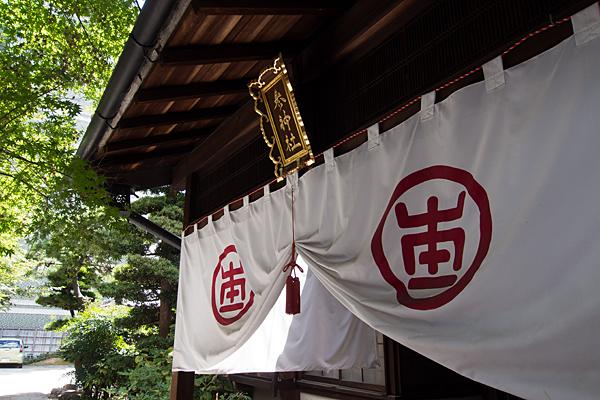 参神社拝殿幕と額