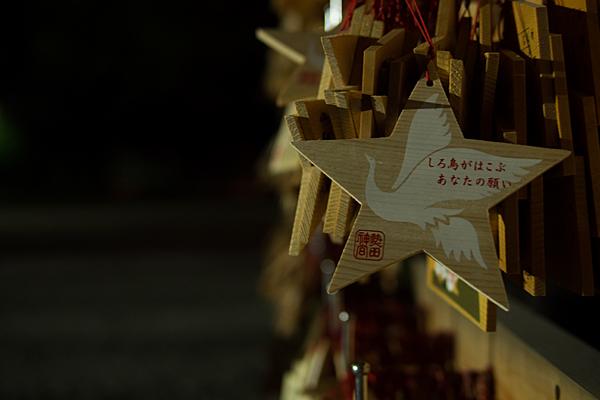 夜の熱田神宮絵馬