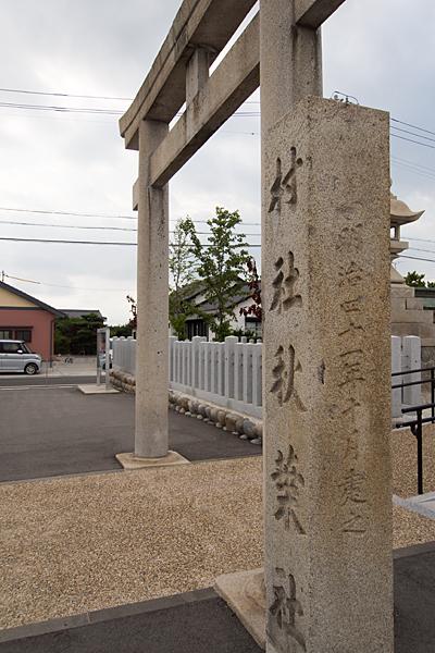 秋葉秋葉社社号標と鳥居