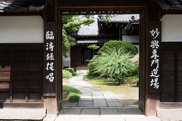 妙興寺道場
