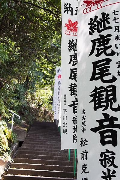 犬山寂光院階段と幟