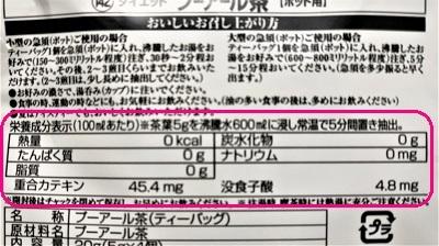 ティーライフ ダイエットプ―アール茶 栄養成分表示