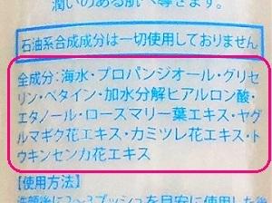 京のすっぴんさん ナチュラルミスト浸-Shin-の全成分