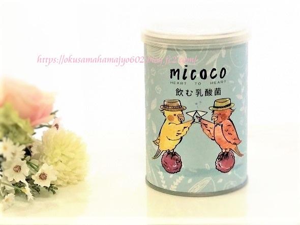 micoco 飲む乳酸菌