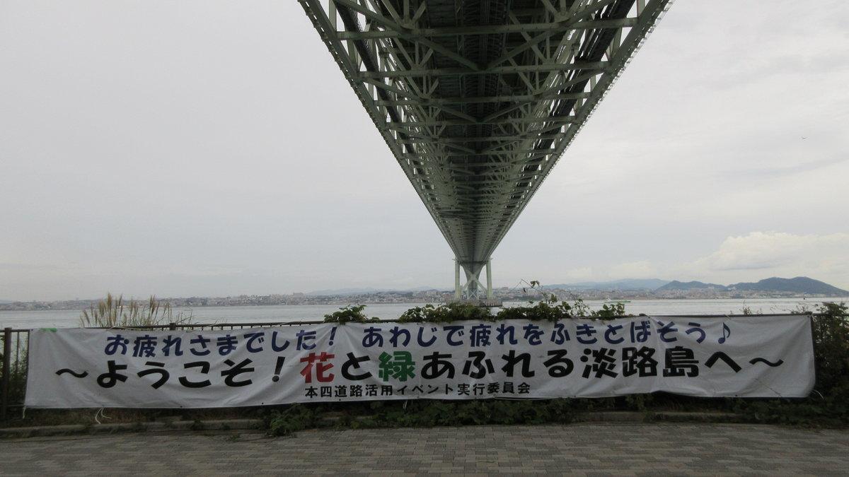 1809-13-明石海峡大橋-IMG_5594