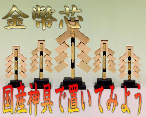 金幣芯 日本製