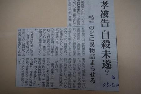 大牟田日誌(367)-2