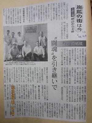 大牟田日誌(374)-2