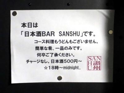 20180915SANSHU_bar.jpg